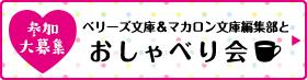 参加大募集!!ベリーズ文庫編集部&マカロン文庫編集部とおしゃべり会