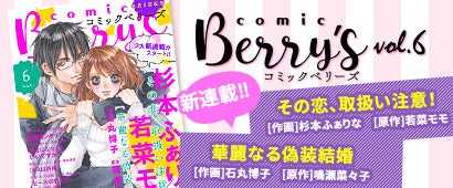 comic Berry's vol.6