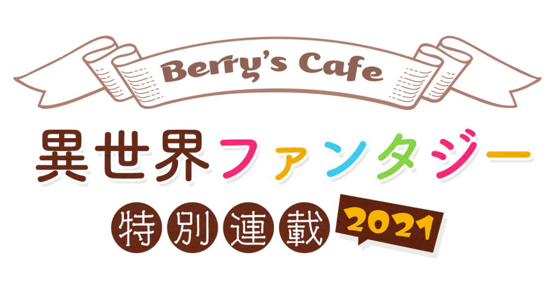 Berry's Cafe異世界ファンタジー特別連載2021