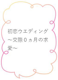 初恋ウエディング~交際0ヵ月の求愛~