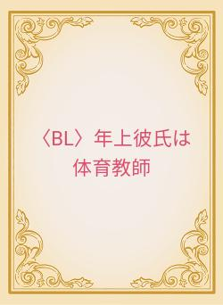 〈BL〉年上彼氏は体育教師