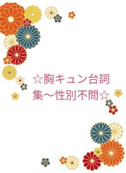 ☆胸キュン台詞集〜性別不問☆