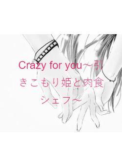 Crazy for you~引きこもり姫と肉食シェフ~