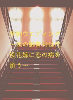 契約ウエディング~氷の御曹司は代役花嫁に恋の病を煩う~