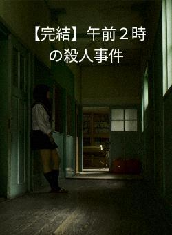 【完結】午前2時の殺人事件