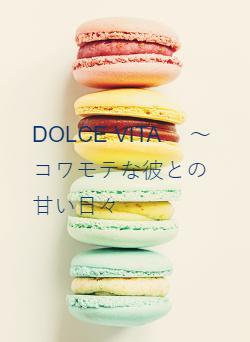 DOLCE   VITA  ~   コワモテな彼との甘い日々