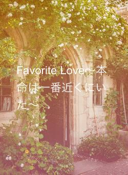 Favorite Love~本命は一番近くにいた~