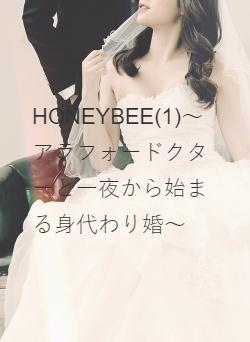HONEYBEE(1)~アラフォードクターと一夜から始まる身代わり婚~