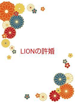 LIONの許婚