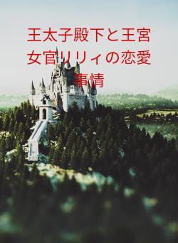 王太子殿下と王宮女官リリィの恋愛事情【3月20日誤字脱字修正】