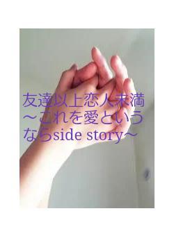 友達以上恋人未満~これを愛というならside story~