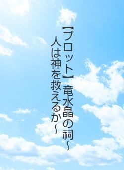 【プロット】竜水晶の祠~人は神を救えるか~