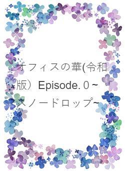 オフィスの華(改訂版)Episode.0~スノードロップ~