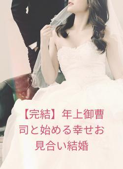 【完結】年上御曹司と始める幸せお見合い結婚