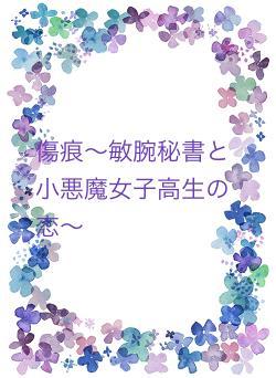 傷痕~敏腕秘書と小悪魔女子高生の恋~
