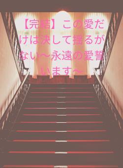 【完結】この愛だけは決して揺るがない〜永遠の愛誓います〜