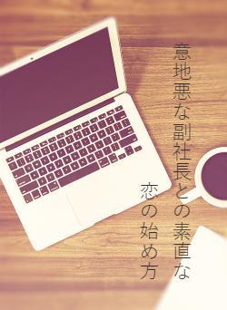 意地悪な副社長との素直な恋の始め方【9/15番外編再追加】
