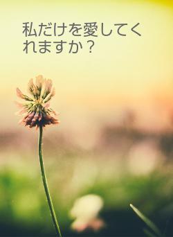 私だけを愛してくれますか?