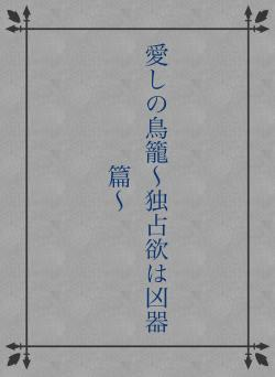 愛しの鳥籠〜独占欲は凶器篇〜