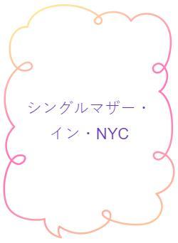 シングルマザー・イン・NYC