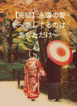 【完結】永遠の愛を〜愛してるのはあなただけ〜