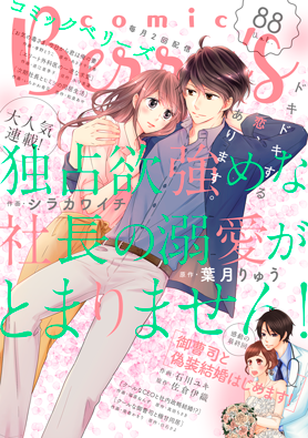 comic Berry's Vol.88