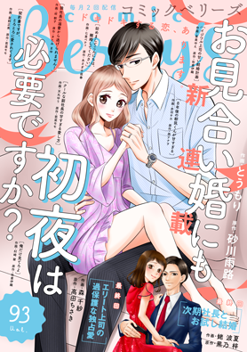 comic Berry's Vol.93
