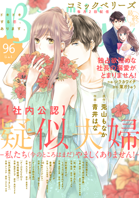 comic Berry's Vol.96