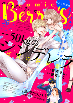 comic Berry's Vol.36