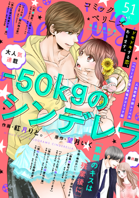 comic Berry's Vol.51