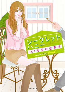 シークレット ハニー~101号室の恋事情~