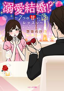 溺愛結婚!?~7つの甘いレッスン~