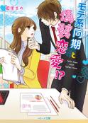 モテ系同期と偽装恋愛!?