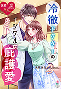 【医者恋シリーズ2】 冷徹ドクターのイジワルな庇護愛
