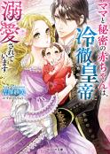 ママと秘密の赤ちゃんは、冷徹皇帝に溺愛されています