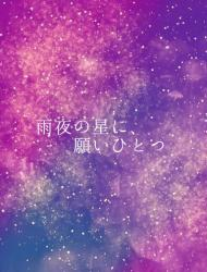 雨夜の星に、願いひとつ
