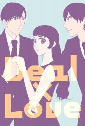 Deal×Love【改稿版】