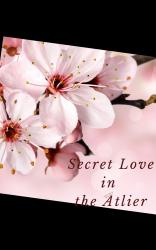 秘密の恋はアトリエで(前編)        続・二度目のキスは蜂蜜よりも甘くとろけて
