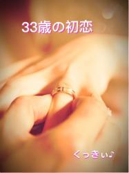 33歳の初恋【佳作受賞】