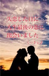 失恋した日に人生最後の恋に出会いました【完】
