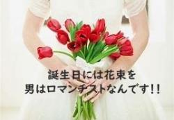 誕生日には花束を~男はロマンチストなんです!!~