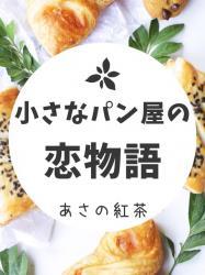 小さなパン屋の恋物語◆続編連載中です◆