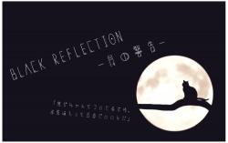 BLACK REFLECTION -月の警告-