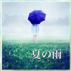 夏の雨【短編】