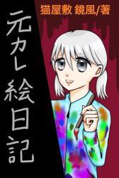 元カレ絵日記