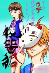 復讐狐 2〜恋人依存ハ程々ニ〜
