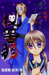 復讐狐 1〜虐メノ復讐オ引受ケシマス〜