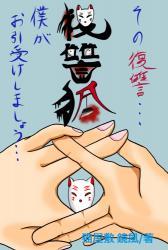 復讐狐 2.5〜狐ノ窓〜