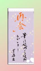 『再会』筆に込められたラブレター