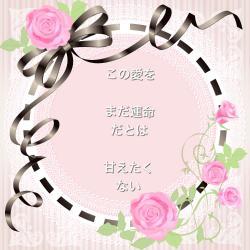 【完】この愛を、まだ運命だとは甘えたくない  9月25日おまけss追加